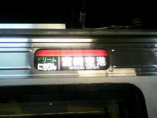 超駆け足で九州一周ツアー③