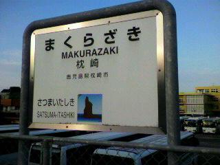 超駆け足で九州一周ツアー④