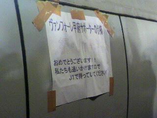 栃木戦遠征始末記