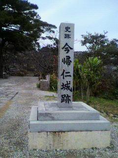 沖縄国盗りツアー③