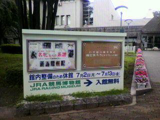 えきぽ歩きました⑥・府中本町駅編